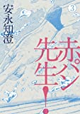 赤パン先生! 3<赤パン先生!> (ビームコミックス)