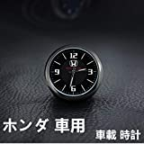 ホンダ 車載用 時計 HONDA S600 JW5 S2000 AP1 CR-Z ZF1 ビート PP1 インテグラ DC5 シビック FD2 EK9 EGフィット GE6 GP5 オーナー様 おススメ