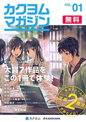 カクヨムマガジン VOL.1の詳細を見る