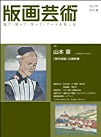 版画芸術 159―見て・買って・作って・アートを楽しむ 特集:山本鼎