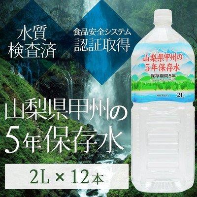 甲州の5年保存水 備蓄水 2L×12本(6本×2ケース) 非常災害備蓄用ミネラルウォーター[通販用梱...