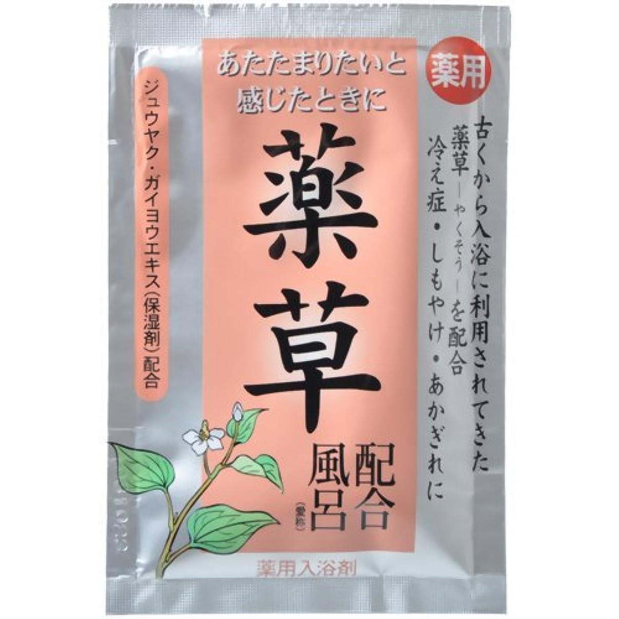 恨みブルームサイレン古風植物風呂 薬草配合風呂 25g(入浴剤)