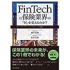 FinTechは保険業界の「何」を変えるのか?