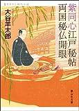 紫同心江戸秘帖 両国秘仏開眼 (静山社文庫)