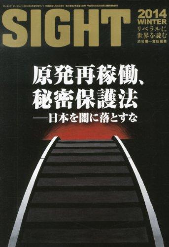 SIGHT (サイト) 2014年 02月号 [雑誌]の詳細を見る