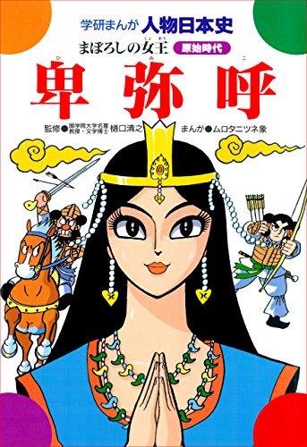 学研まんが人物日本史 卑弥呼 まぼろしの女王 【Kindle版】