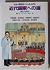 日本の歴史をつくった人びと (12) (学図の伝記シリーズ)