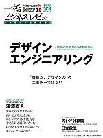 一橋ビジネスレビュー 2015年SPR.62巻4号: デザインエンジニアリング