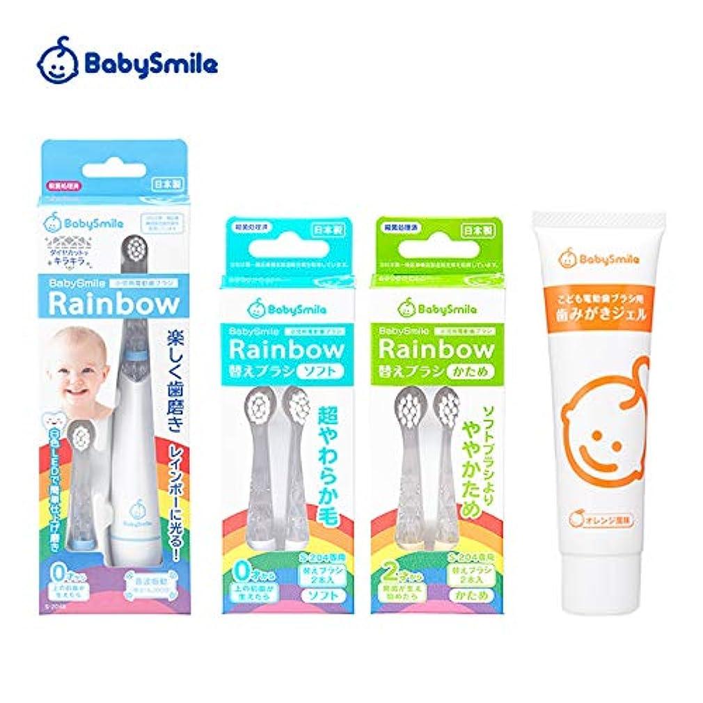 眼良心通信するこども用電動歯ブラシ ベビースマイル レインボー(S-204) 替えブラシ&歯みがきジェルセット (ブルー)