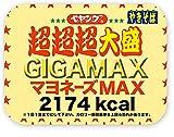 【販路限定品】まるか商事 ペヤング ソースやきそば 超超超大盛 GIGAMAX マヨネーズMAX 436g×8個