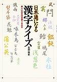 日本通になる漢字クイズ―美しい日本の言葉1000