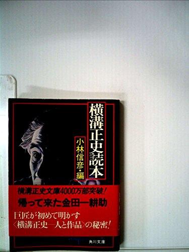 横溝正史読本 (1979年) (角川文庫)