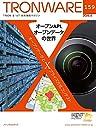 TRONWARE VOL.159 (TRON IoT 技術情報マガジン)