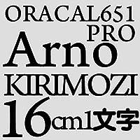 16センチ arnopro ブラック sRGB 6,6,7 oracal651 ファイングレード 切文字シール カッティングシール カッティングステッカー