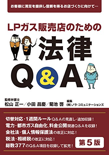 LPガス販売店のための法律Q&A第5版 (NORACOMI BOOKLETS)