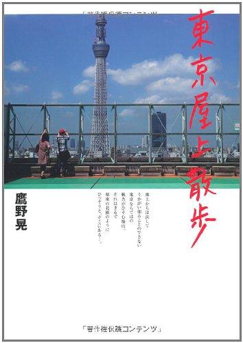 東京屋上散歩の詳細を見る