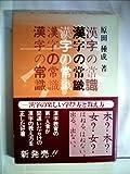 漢字の常識 (1982年)