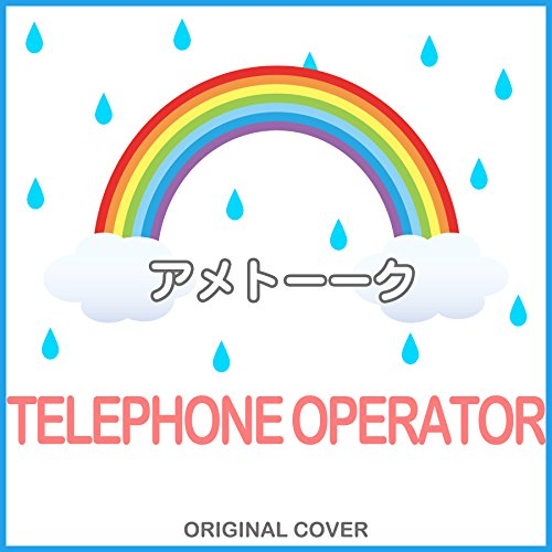 アメトーーク TELEPHONE OPERATOR ORIGINAL COVER