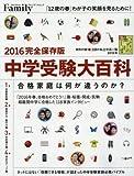 プレジデントFamily 中学受験大百科 2016完全保存版 (プレジデントムック)
