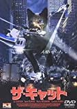 ザ・キャット[DVD]