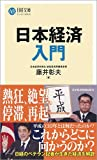 日本経済入門 (日経文庫)