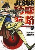 JESUS 砂塵航路 3 (ビッグコミックス)