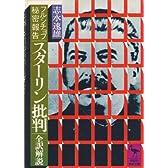 フルシチョフ秘密報告「スターリン批判」 (1977年) (講談社学術文庫)