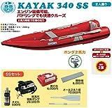 ジョイクラフト KAYAK-340 カヤック カヌー ゴムボート ホンダ2馬力エンジン付き わくわくセレクション