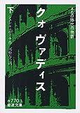 クォヴァディス〈下〉―ネロの時代の物語 (1954年) (岩波文庫)