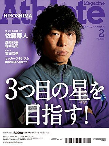 """広島アスリートマガジン2015年2月号""""ぶち壊せ!"""