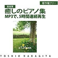 【連続再生CD 5時間】癒しのピアノBGM 中北利男 高音質MP3集【著作権フリー】