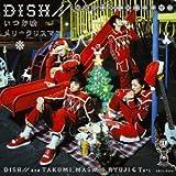 いつかはメリークリスマス / DISH//