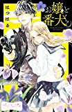 お嬢と番犬くん ベツフレプチ(8) (別冊フレンドコミックス)