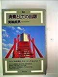 消費としての出版 (1983年)