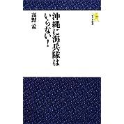 沖縄に海兵隊はいらない! (モナド新書)