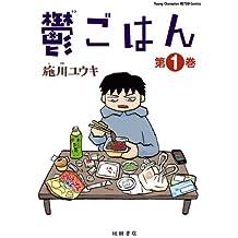 鬱ごはん 1 (ヤングチャンピオン烈コミックス)