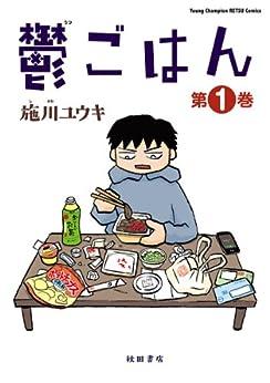 [施川ユウキ]の鬱ごはん 1 (ヤングチャンピオン烈コミックス)