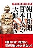 朝日新聞「日本人への大罪」 画像