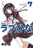 新装版 ラブひな(7) (週刊少年マガジンコミックス)