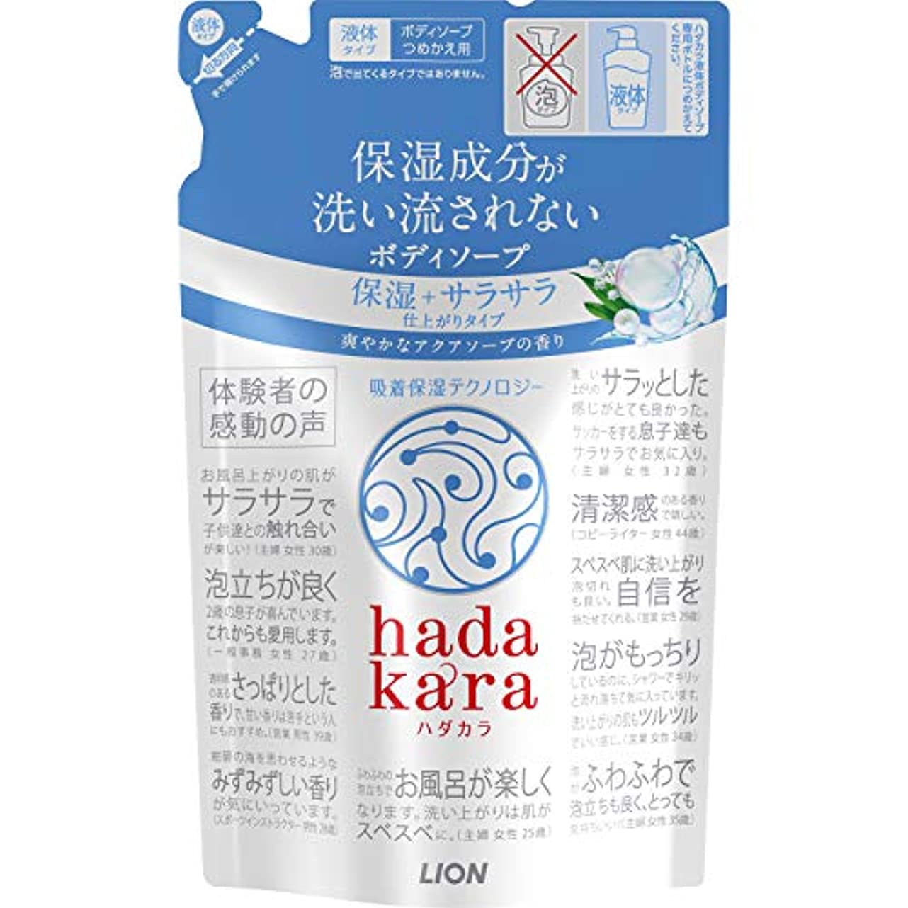 hadakara(ハダカラ) ボディソープ 保湿+サラサラ仕上がりタイプ アクアソープの香り 詰め替え 340ml