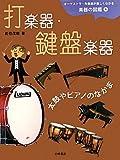 オーケストラ・吹奏楽が楽しくわかる楽器の図鑑〈4〉打楽器・鍵盤楽器―太鼓やピアノのなかま