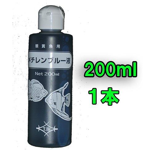 津路薬品工業 メチレンブルー液 200ml(約1t用) 1本 動物用医薬品