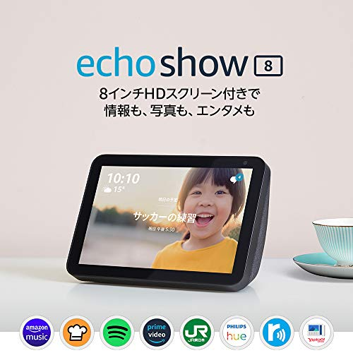 Amazonセールで「Echo Show 5」「Echo Show 8」が50%オフ!4,980円と7,490円に