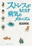 ストレスがもたらす病気のメカニズム (角川ソフィア文庫)