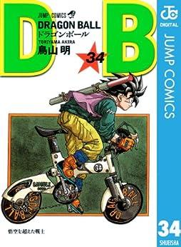 [鳥山明]のDRAGON BALL モノクロ版 34 (ジャンプコミックスDIGITAL)