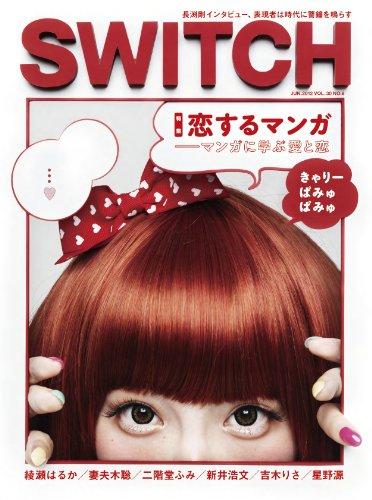 SWITCH Vol.30 No.6 特集:恋するマンガの詳細を見る