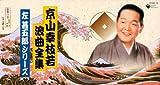 京山幸枝若 浪曲全集~左甚五郎シリーズ~CD-BOX