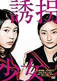 誘拐少女[DVD]