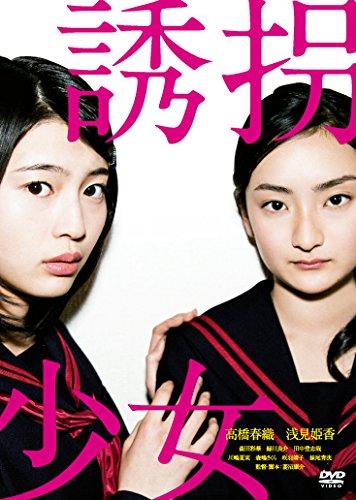 誘拐少女 [DVD]