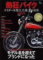 熱狂バイク ~ライダーを熱くした珠玉の名車~ (RIDERS CLUB特別編集) (エイムック 3641)